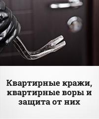 Квартирные кражи, квартирные воры и защита от них