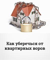Как уберечься от квартирных воров